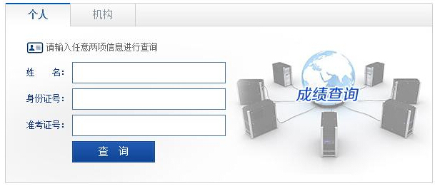 广东省职业技能鉴定指导中心:2017年5月广东人力资源管理师成绩查询入口(已开通)