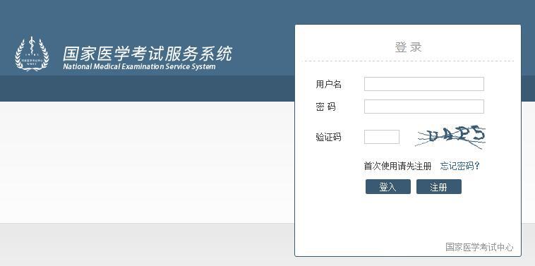 2020年河南焦作医师资格考试综合笔试考试网上缴费的通知