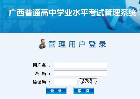 2019年6月广西玉林高中学业水平考试成绩等第划分标准