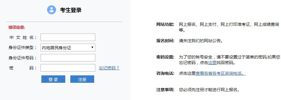 山东2019年注会成绩查询网站:中国注册会计师协会