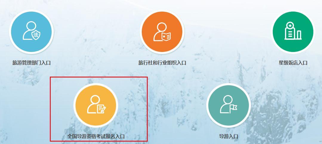 2019年导游资格考试成绩查询网站:全国旅游监管服务平台http://jianguan.12301.cn/