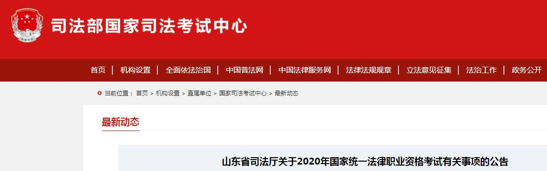 2020年山东省法律职业资格考试有关事项的公告