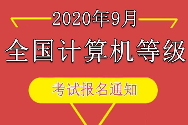 2020年9月甘肃省全国计算机等级考试报名公告