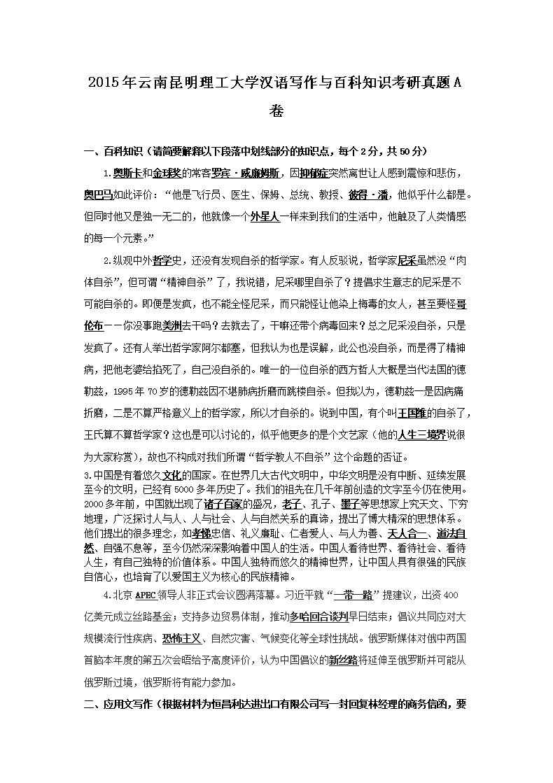 2015年云南昆明理工大学汉语写作与百科知识考研真题A卷(Word版)